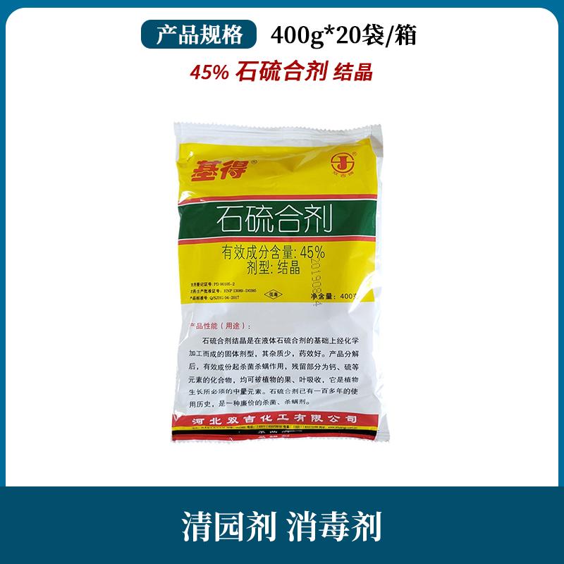45%石硫合剂 400g 20袋/箱