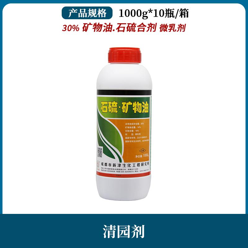 大中矿物油石硫合剂 含量30%