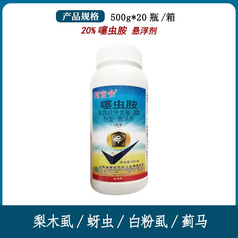 20%噻虫胺 悬浮剂